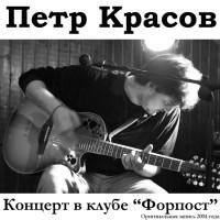 Концерт в Форпосте