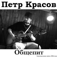 """Петр Красов """"Общепит"""""""