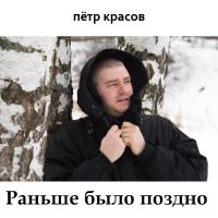 """Петр Красов: """"Раньше было поздно"""" - 2016"""