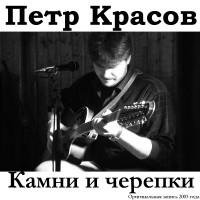 """Петр Красов. """"Камни и черепки"""""""