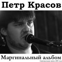 """Петр Красов. """"Маргинальный альбом"""""""
