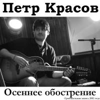 """Петр Красов. """"Осеннее обострение"""""""