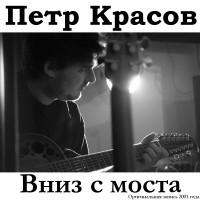 "Петр Красов. ""Вниз с моста"""